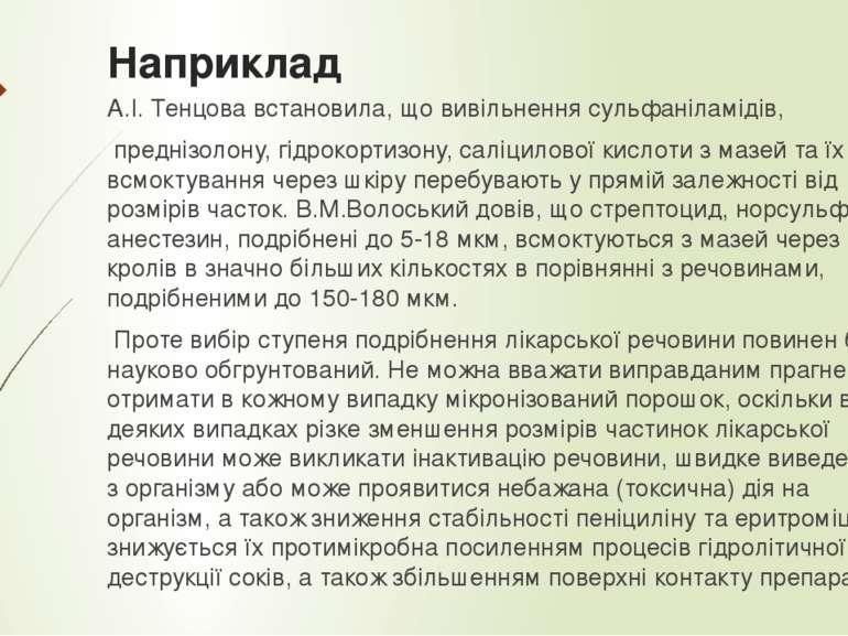 Наприклад А.І. Тенцова встановила, що вивільнення сульфаніламідів, преднізоло...
