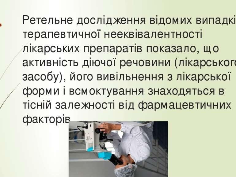 Ретельне дослідження відомих випадків терапевтичної нееквівалентності лікарсь...
