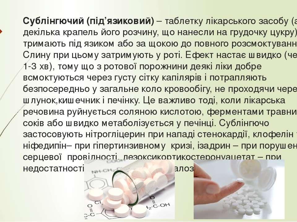 Сублінгючий (під'язиковий) – таблетку лікарського засобу (або декілька крапел...