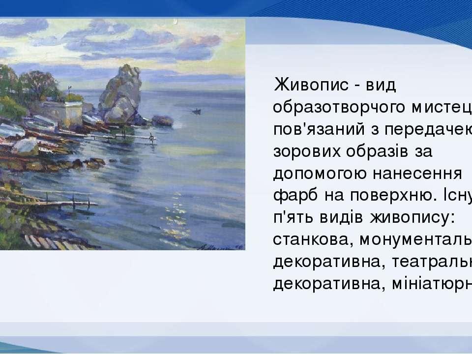 Живопис - вид образотворчого мистецтва, пов'язаний з передачею зорових образі...
