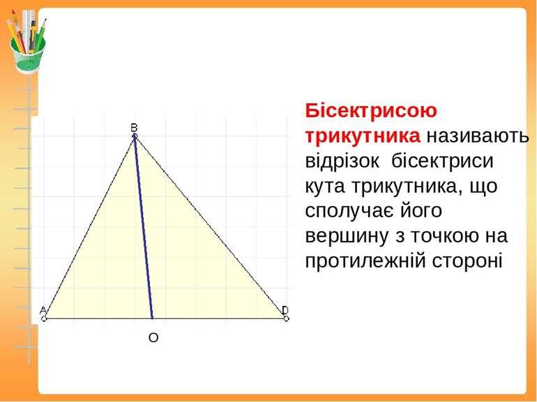 О Бісектрисою трикутника називають відрізок бісектриси кута трикутника, що сп...