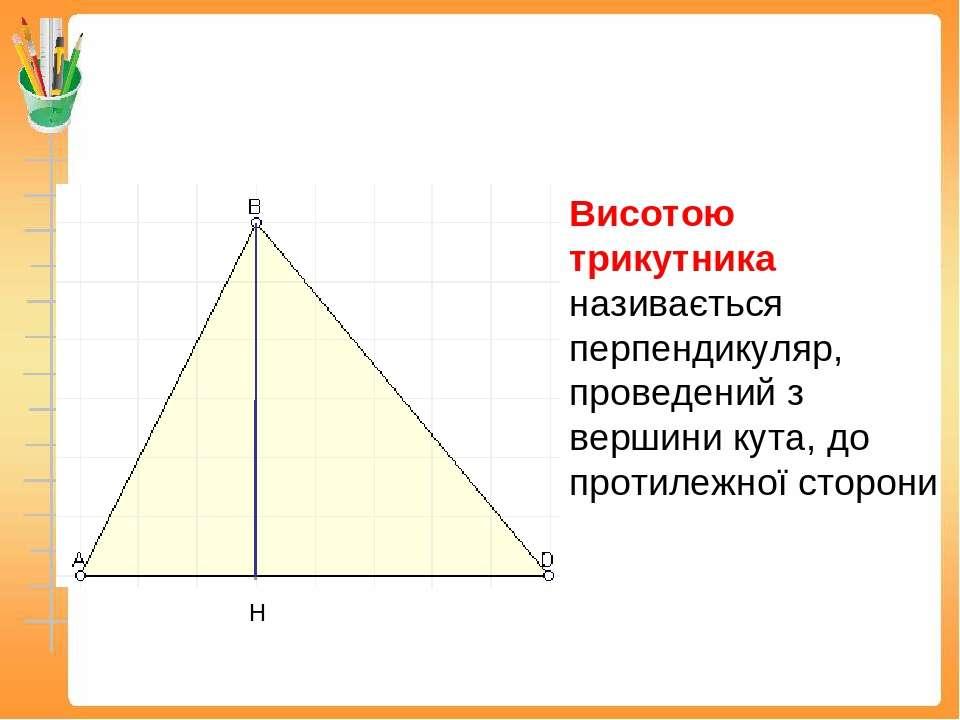 Н Висотою трикутника називається перпендикуляр, проведений з вершини кута, до...
