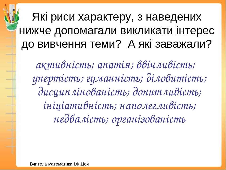 Які риси характеру, з наведених нижче допомагали викликати інтерес до вивченн...