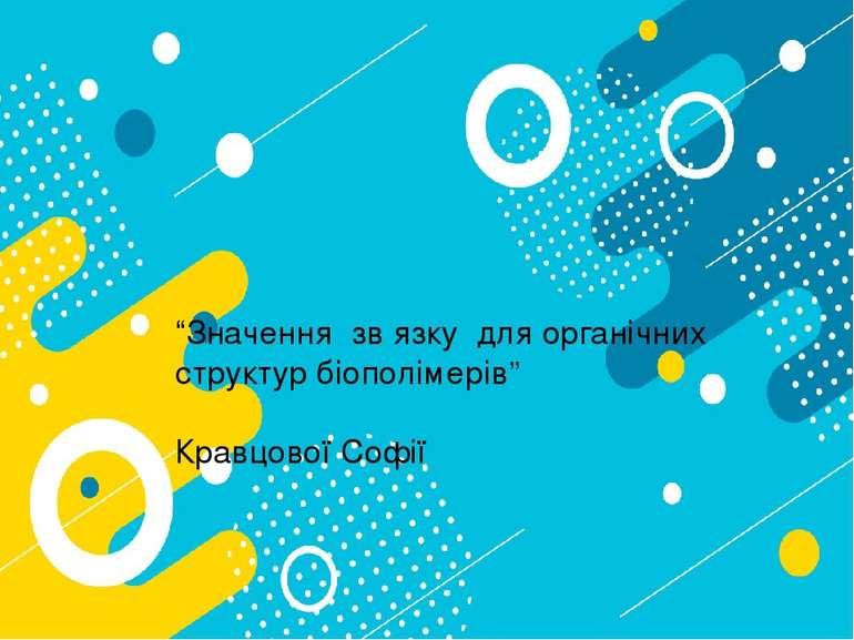 """""""Значення зв язку для органічних структур біополімерів"""" Кравцової Софії"""