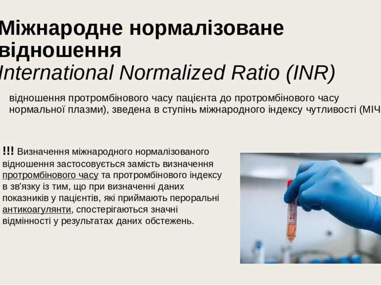Міжнародне нормалізоване відношення International Normalized Ratio (INR) від...