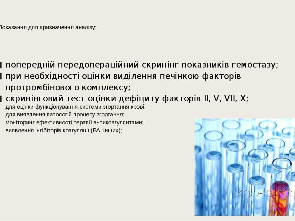 Показання для призначення аналізу: для оцінки функціонування системи згортанн...