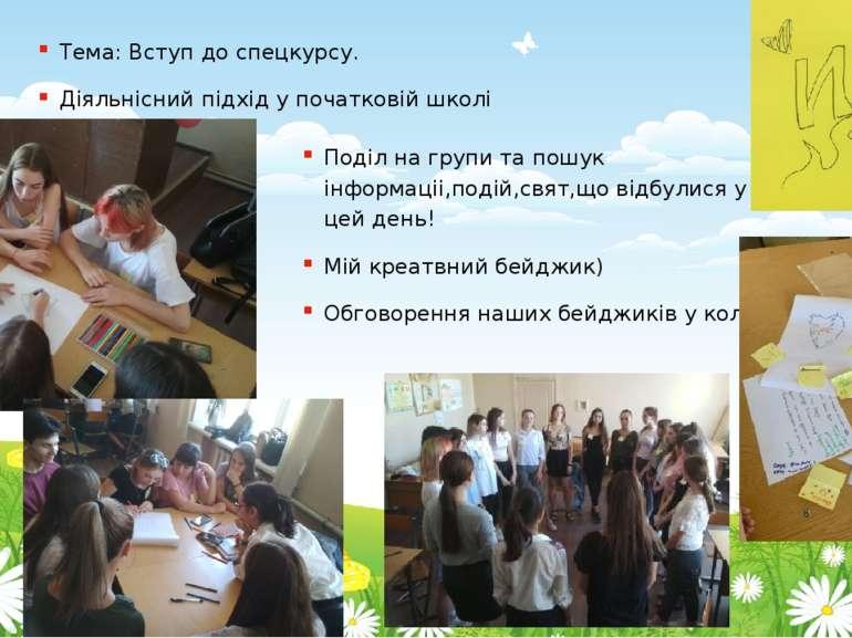 Тема: Вступ до спецкурсу. Діяльнісний підхід у початковій школі Поділ на груп...