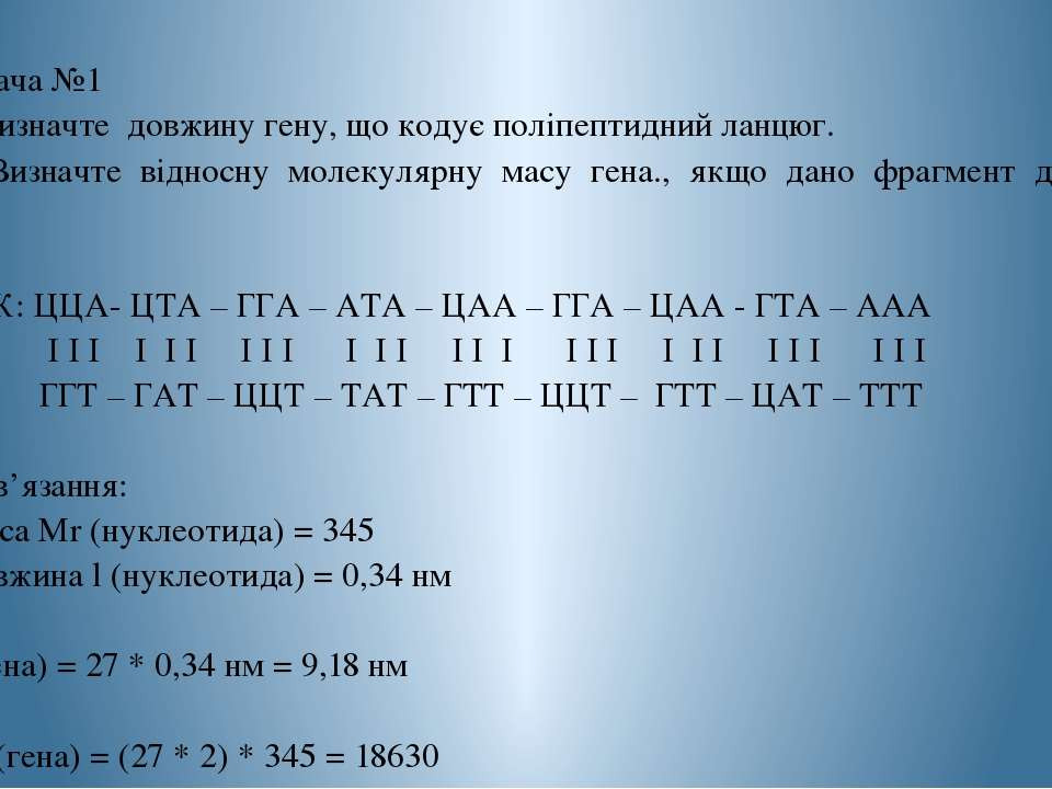 Задача №1 1. Визначте довжину гену, що кодує поліпептидний ланцюг. 2. Визначт...