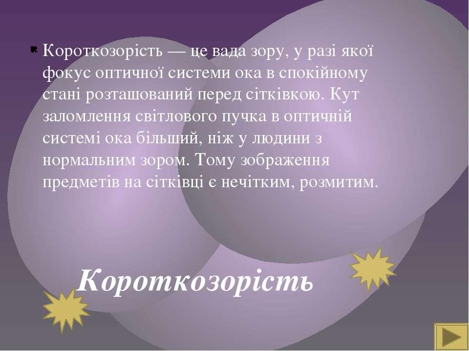 Короткозорість Короткозорість — це вада зору, у разі якої фокус оптичної сист...