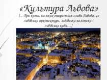 «Культура Львова» […Три кити, на яких опирається слава Львова, це львівська ...