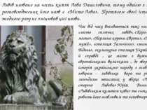Час від часу вживаються такі назви як «місто сплячих левів»,«Королівське міс...