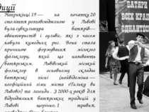 Наприкінці19— на початку20 століттярозповсюдженою у Львові буласубкульту...