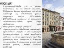 ВархітектуріЛьвова, яка не сильно постраждала під час війн20 століття, від...