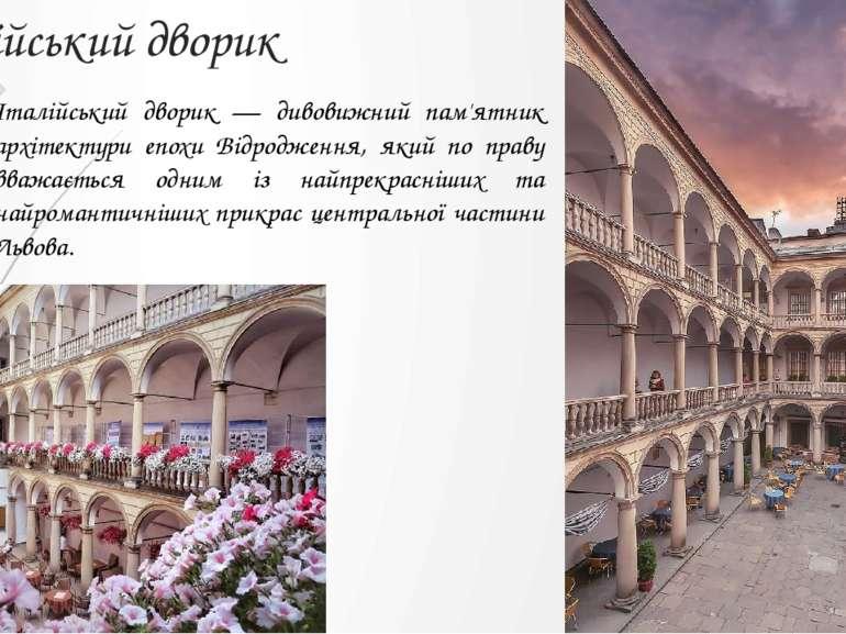 Італійський дворик Італійський дворик — дивовижний пам'ятник архітектури епох...