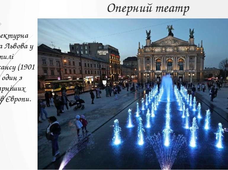 Оперний театр Архітектурна перлина Львова у стилі неоренесансу (1901 рік), од...