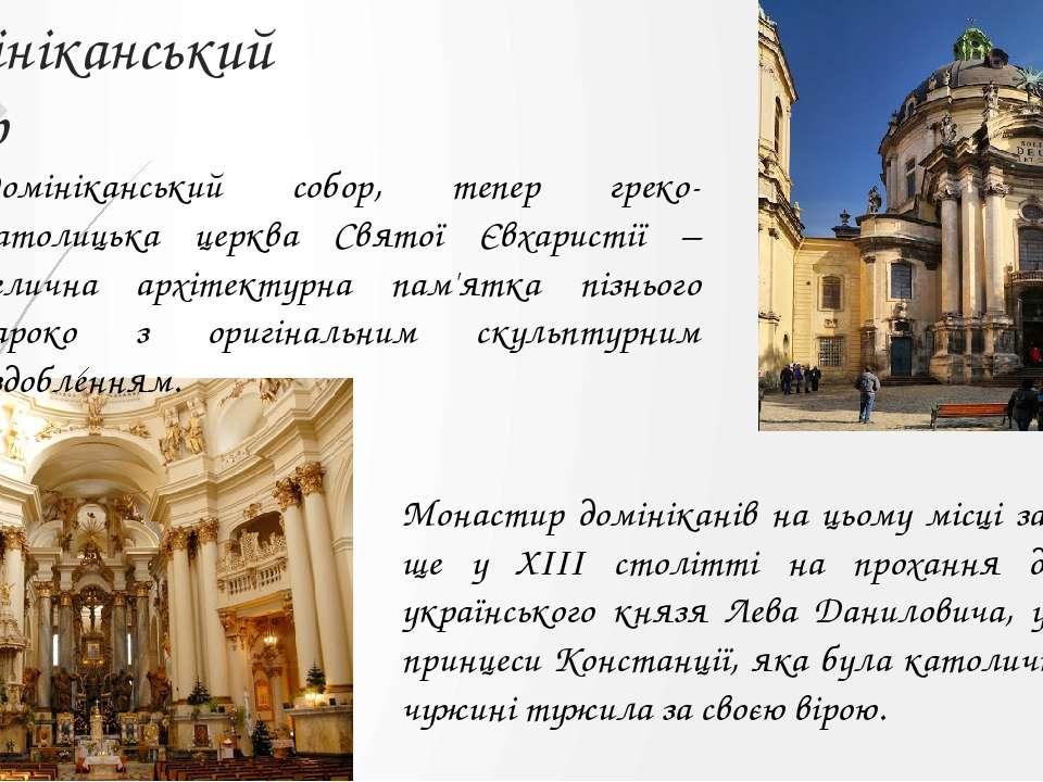 Домініканський собор Домініканський собор, тепер греко-католицька церква Свят...