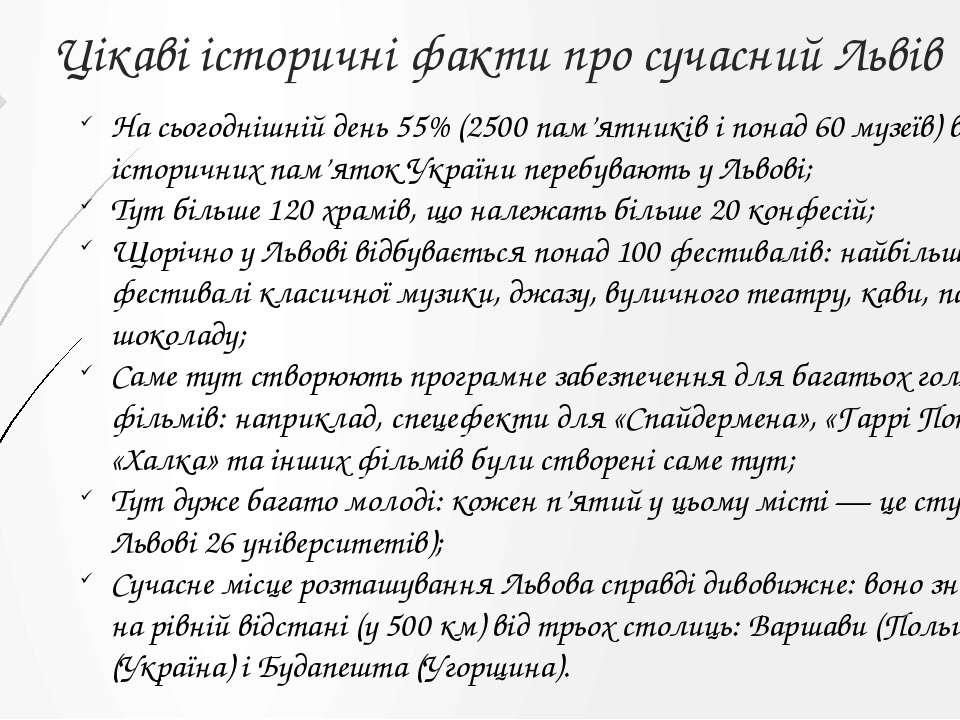 Цікаві історичні факти про сучасний Львів На сьогоднішній день 55% (2500 пам'...