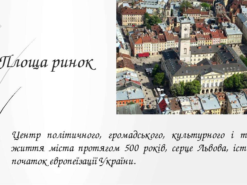 Площа ринок Центр політичного, громадського, культурного і торгового життя мі...