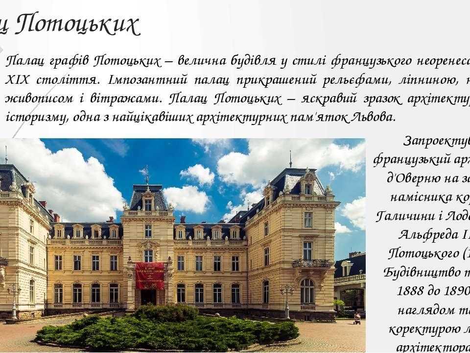 Палац Потоцьких Палац графів Потоцьких – велична будівля у стилі французького...