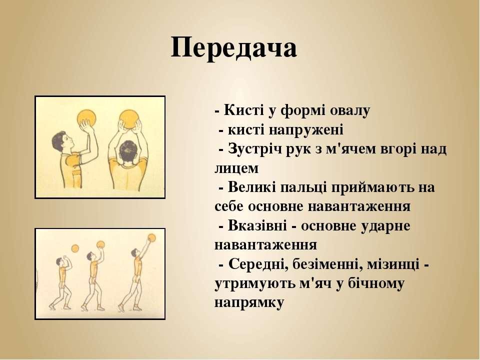 Передача - Кисті у формі овалу - кисті напружені - Зустріч рук з м'ячем вгорі...