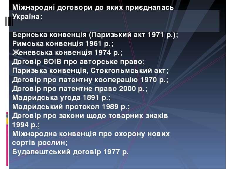 Міжнародні договори до яких приєдналась Україна: Бернська конвенція (Паризьки...