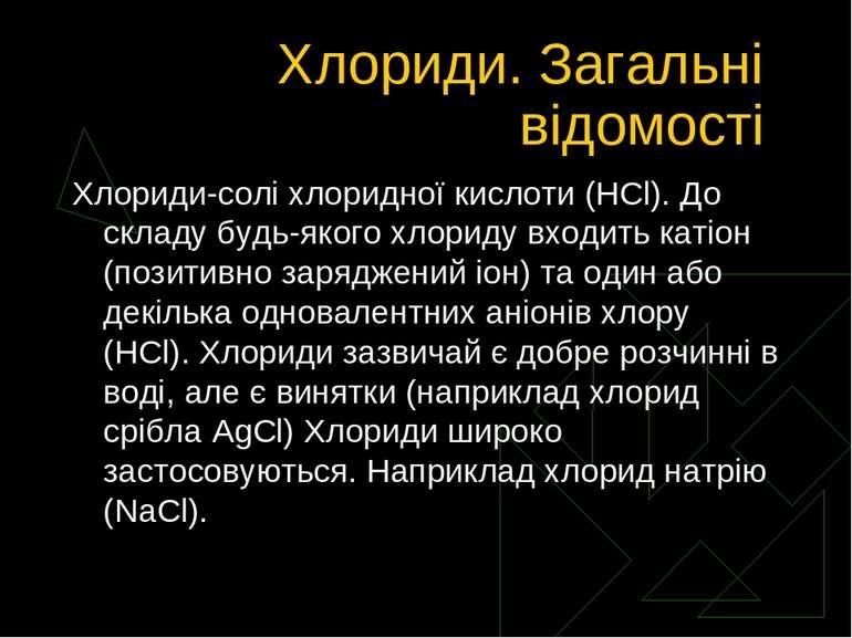 Хлориди. Загальні відомості Хлориди-солі хлоридної кислоти (HCl). До складу б...