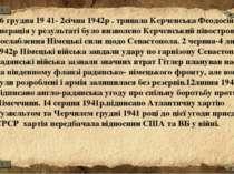 26 грудня 19 41- 2січня 1942р . тривала Керченська Феодосійська операція у ре...