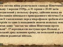 Друга світова війна розпочалася з нападу Німеччини на Польщу 1 вересня 1939р....
