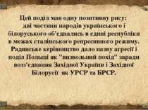 Цей поділ мав одну позитивну рису: дві частини народів українського і білорус...