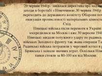 29 червня 1941р. зявилася директива про надзвичайні заходи в боротьбі з Німеч...
