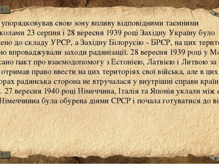 СРСР упорядковував свою зону впливу відповідними таємними протоколами 23 серп...