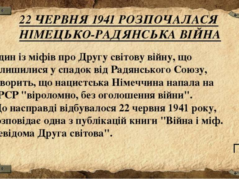 Один із міфів про Другу світову війну, що залишилися у спадок від Радянського...