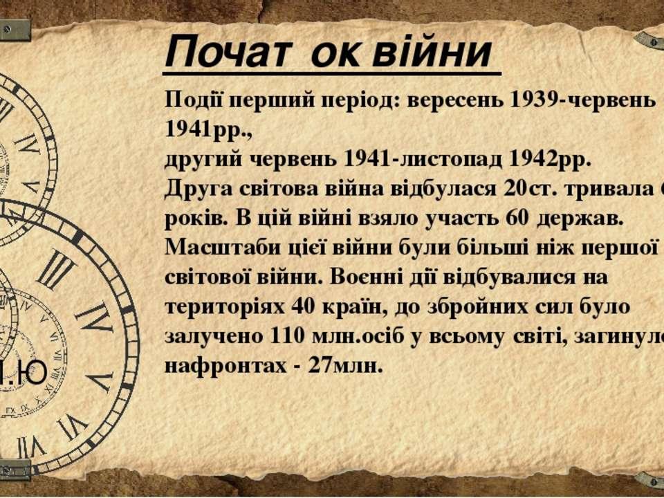 Події перший період: вересень 1939-червень 1941рр., другий червень 1941-листо...