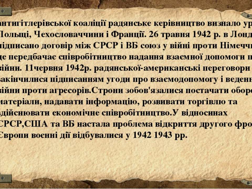 антигітлерівської коаліції радянське керівництво визнало уряди Польщі, Чехосл...