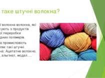 Що таке штучні волокна? Штучні волокна волокна, які одержують з продуктів хім...