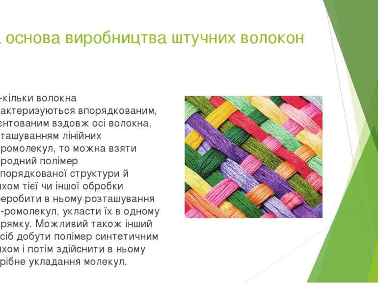 Хімічна основа виробництва штучних волокон Ос кільки волокна характеризуються...