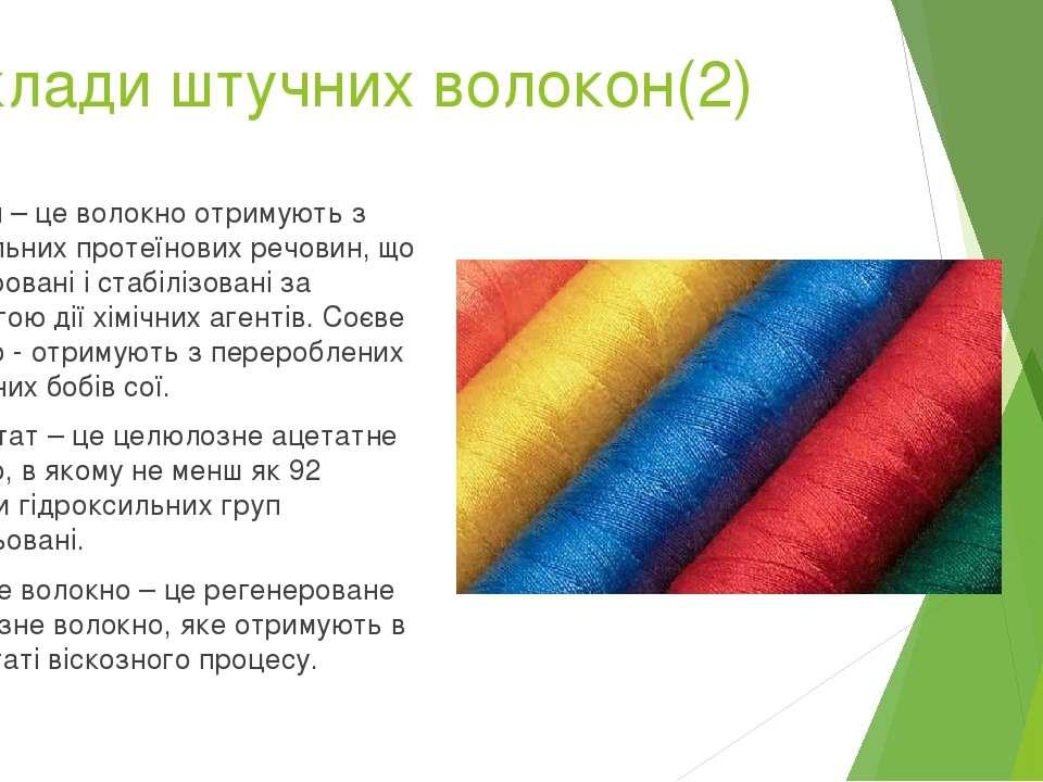 Приклади штучних волокон(2) Протеїн – це волокно отримують з натуральних прот...