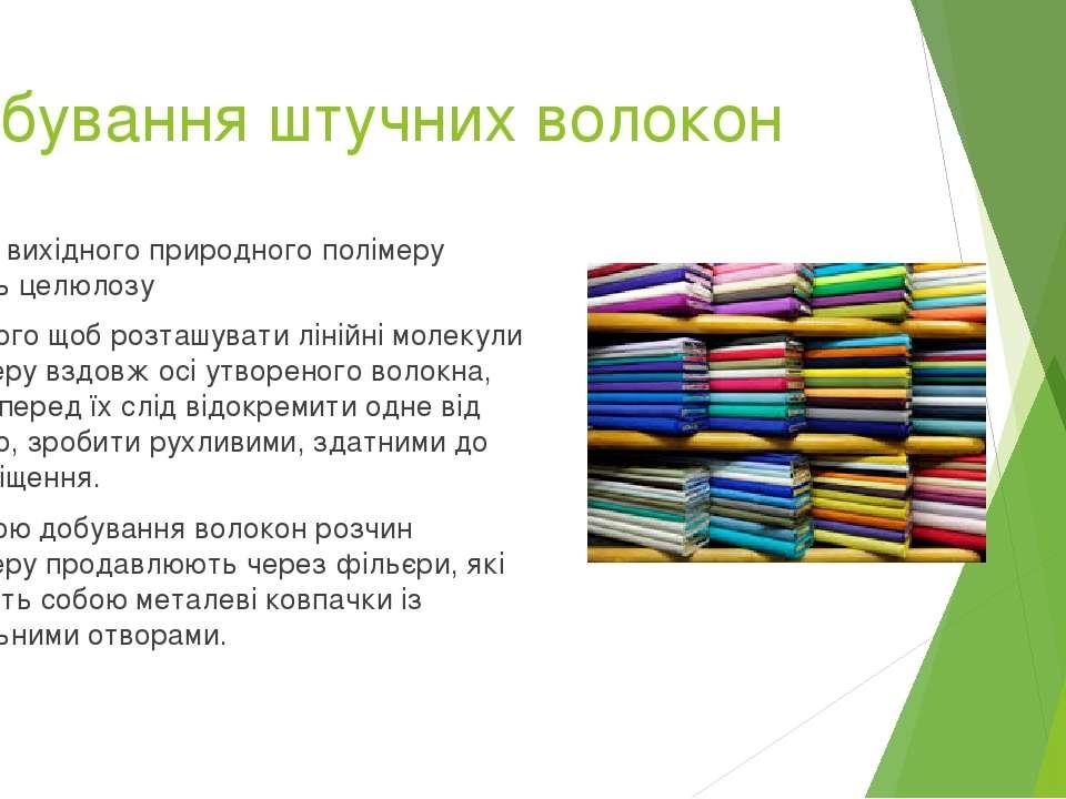 Добування штучних волокон У ролі вихідного природного полімеру беруть целюлоз...