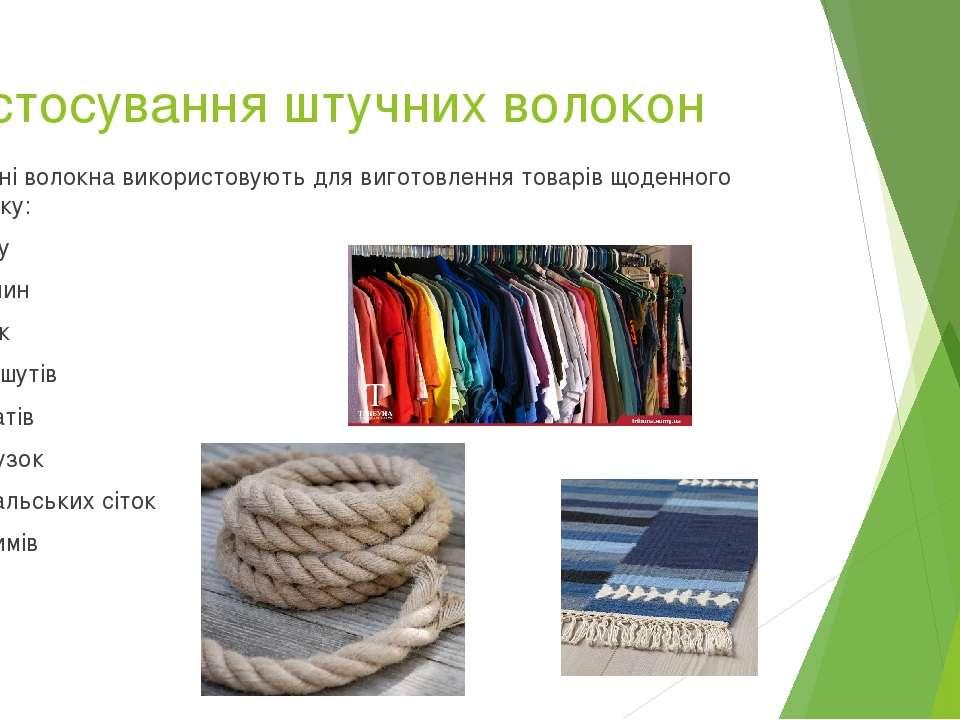 Застосування штучних волокон Штучні волокна використовують для виготовлення т...