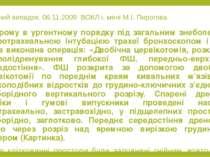 Клінічний випадок. 06.11.2009 ВОКЛ і. мені М.І. Пирогова Хворому в ургентному...