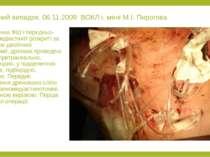 Клінічний випадок. 06.11.2009 ВОКЛ і. мені М.І. Пирогова Одонтогенна ФШ і пер...
