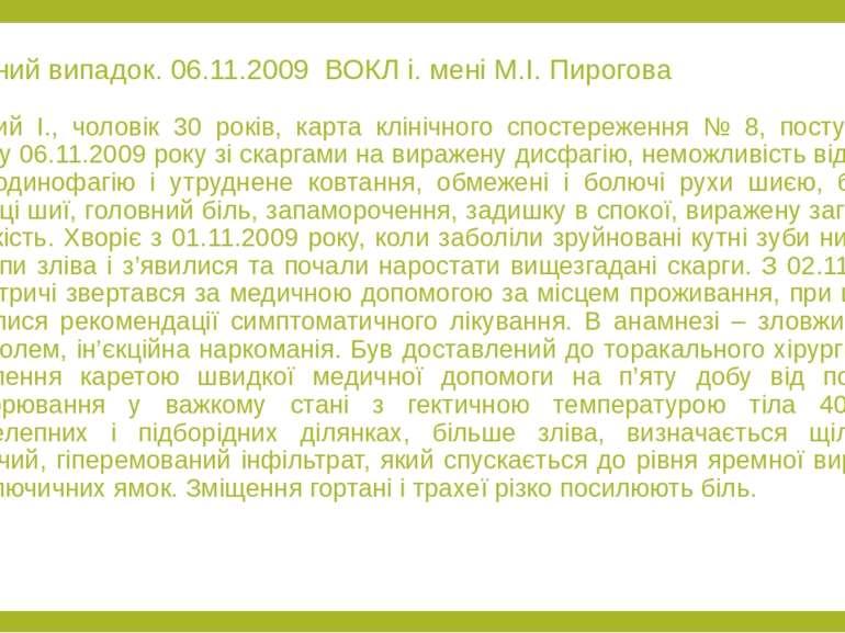 Клінічний випадок. 06.11.2009 ВОКЛ і. мені М.І. Пирогова Хворий І., чоловік 3...