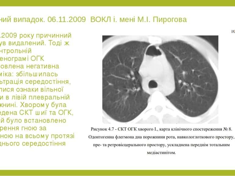 Клінічний випадок. 06.11.2009 ВОКЛ і. мені М.І. Пирогова 10.11.2009 року прич...