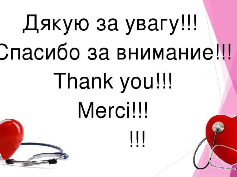 Дякую за увагу!!! Спасибо за внимание!!! Thank you!!! Merci!!! شكرا!!!