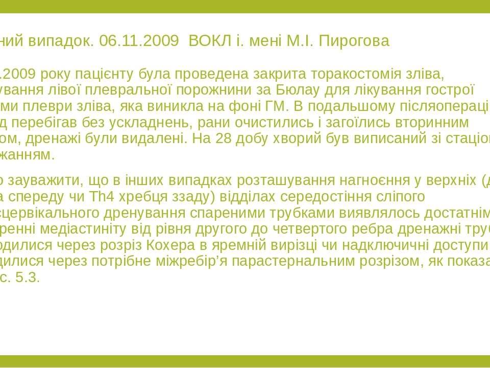 Клінічний випадок. 06.11.2009 ВОКЛ і. мені М.І. Пирогова 12.11.2009 року паці...