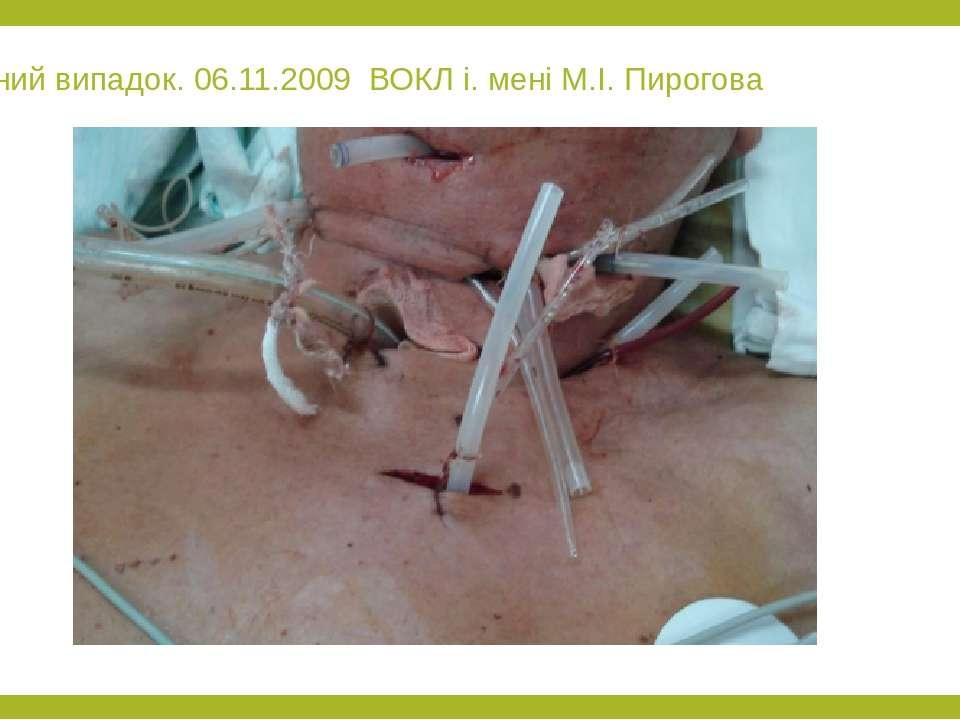 Клінічний випадок. 06.11.2009 ВОКЛ і. мені М.І. Пирогова