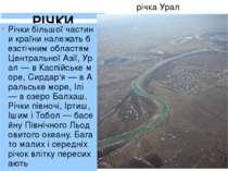 РІЧКИ Річки більшої частини країни належать безстічним областям Центральної А...