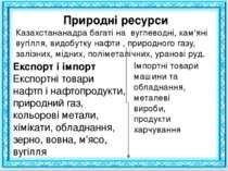 Природні ресурси Казахстананадра багаті на вуглеводні, кам'яні вугілля, видоб...