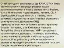 Отже хочу дійти до висновку, що КАЗАХСТАН і має великі економічні,природні ре...