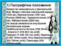 1) Географічне положення Казахстан знаходиться у Центральній Азії. Межує з Ки...